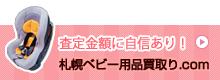 札幌ベビー用品買取り.com