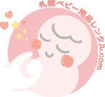 ベビー用品のレンタルなら札幌ベビー用品レンタル.com
