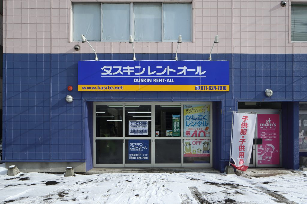札幌桑園ステーション