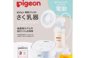 電動さく乳器 電動pro personal R(プロパーソナルR)